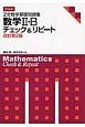 Z会 数学基礎問題集 数学2・B チェック&リピート<改訂第2版>
