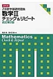 Z会 数学基礎問題集 数学3 チェック&リピート<改訂第2版>