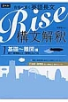 Rise 構文解釈 基礎~難関編(高2~難関国公立・難関私立レベル) 合格へ導く 英語長文(1)