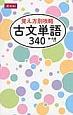 覚え方別攻略 古文単語340