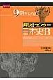 解決!センター 日本史B<改訂第3版> 9割をねらえ!