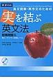 長文読解・英作文のための 実を結ぶ英文法 標準問題編 高2~センター試験レベル