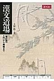 漢文道場<増訂版> 入門から実戦まで