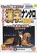 もっと解きたい!文字の大きな漢字ナンクロ 特選100問 漢字メイトベスト・セレクション(20)