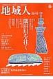 地域人 特集:水のまち東京へ、再生・進化する隅田川を往く 地域情報満載!地域創生のための総合情報(9)