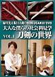 「緑川光&坂口大助のBOKUGAKU!」Vol.1「刀剣の世界」