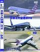 世界のエアライナー特集!日本の3大空港 2016 4K & HD 普段見られない映像集 「羽田・成田・関空」