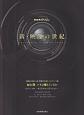 加古隆/パリは燃えているか NHKスペシャル「映像の世紀」「新・映像の世紀」メインテーマ曲 オリジナル・エディション