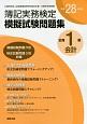 簿記実務検定模擬試験問題集 全商1級 会計 平成28年