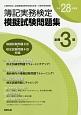 簿記実務検定模擬試験問題集 全商3級 平成28年