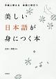 美しい日本語が身につく本 手紙に使える 会話に役立つ
