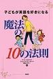 子どもが英語を好きになる 魔法の10の法則