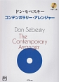 ドン・セベスキー コンテンポラリー・アレンジャー<第3版> CD付