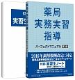 薬局実務実習指導 パーフェクトマニュアル<第3版>