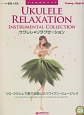 ウクレレ/リラクゼーション~ソロ・ウクレレで奏でる癒しのハワイアン 模範演奏CD付