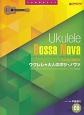 ウクレレ/大人のボサノヴァ 模範演奏CD付 ソロ・ウクレレで奏でる大人のためのボサ・ノヴァ名曲