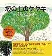 坂の上のケヤキ~キセ木の物語~