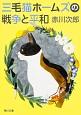 三毛猫ホームズの戦争と平和