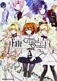 Fate/Grand Order コミックアラカルト (2)