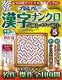 プレミアム漢字ナンクロ ベスト・オブ・ベスト (5)