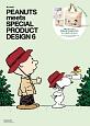PEANUTS meets SPECIAL PRODUCT DESIGN (6)