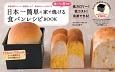 日本一簡単に家で焼ける食パンレシピBOOK 食パン型付き!