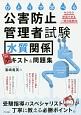 ひとりで学べる公害防止管理者試験水質関係テキスト&問題集