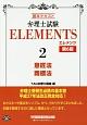 弁理士試験ELEMENTS<第6版> 意匠法/商標法 基本テキスト(2)
