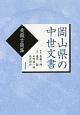 岡山県の中世文書 黄薇古簡集
