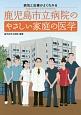 鹿児島市立病院のやさしい家庭の医学 病気と治療がよくわかる