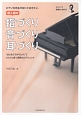 ギロックで飛躍的に伸びる! 『はじめてのギロック』でぐんぐん育つ表現力とテクニック ピアノの先生が知っておきたい 導入期の指づくり・音づくり・耳づくり