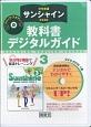 サンシャイン 教科書デジタルガイド クリック・スタディ 3年