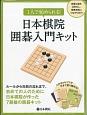 1人で始められる!日本棋院囲碁入門キット