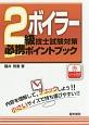 2級ボイラー技士試験対策必携ポイントブック