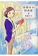 夜明けの図書館 (4)