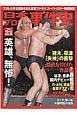 日本プロレス事件史 週刊プロレスSPECIAL(21)
