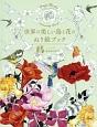 世界の美しい鳥と花のぬり絵ブック Birdtopia