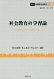 社会教育の学習論-社会教育がめざす人間像を考える- 講座・転形期の社会教育4