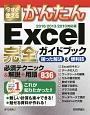 今すぐ使える かんたん Excel完全ガイドブック 困った解決&便利技<2016/2013/2010対応版>