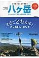 八ヶ岳トレッキングサポートBOOK 2016