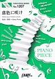 恋色に咲け by CHiCO with HoneyWorks ピアノソロ・ピアノ&ヴォーカル