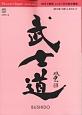 武士道 BUSHIDO 30分で納得 ニッポン文化集中講座 Discover Japan SPECIAL ED