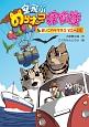 空飛ぶのらネコ探険隊 まいごのヤマネコどこへいく