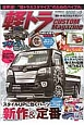 軽トラCUSTOM Magazine (4)