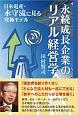 永続成長企業のリアル経営学 日本電産・永守流に見る究極モデル
