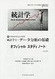 統計学1:データ分析の基礎オフィシャルスタディノート<改訂版> 日本統計学会公式認定
