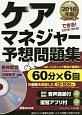 ケアマネジャー予想問題集 CD-ROM付 2016 できる!わかる!うかる!