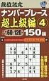 段位認定 ナンバープレース 超上級編 150題 (4)