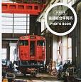 後藤総合車両所 PHOTO BOOK JR西日本