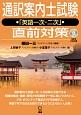 通訳案内士試験「英語一次・二次」直前対策 MP3CD付き